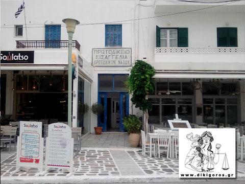 Landgericht Naxos
