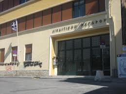 Landgericht Kastoria
