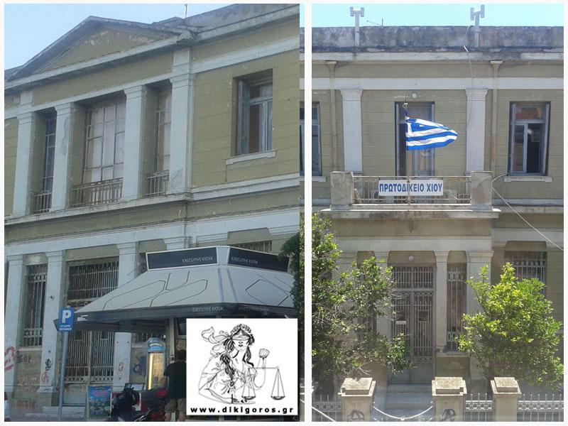 Landgericht Chios