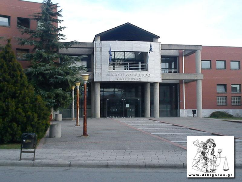 Landgericht Katerini