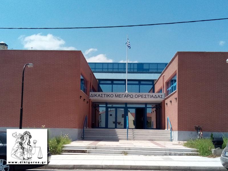 Landgericht Orestiada