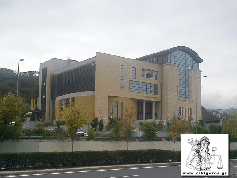 Landgericht Veria