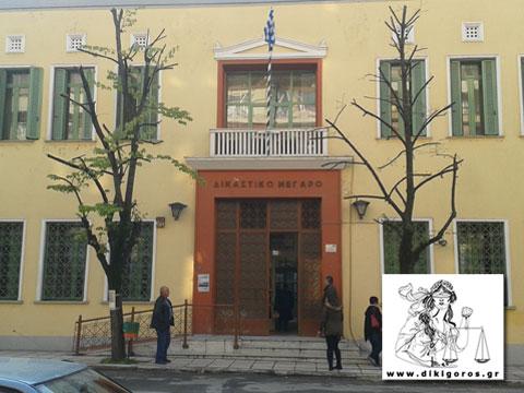 Landgericht Serres