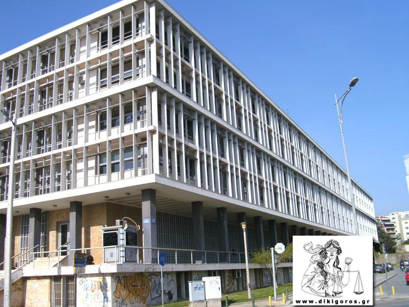 Dikastiko Megaro Thessaloniki